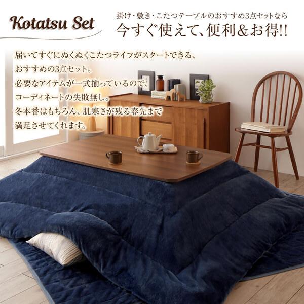 掛け・敷き・こたつテーブルのおすすめ3点セットなら今すぐ使えて、便利&お得!!