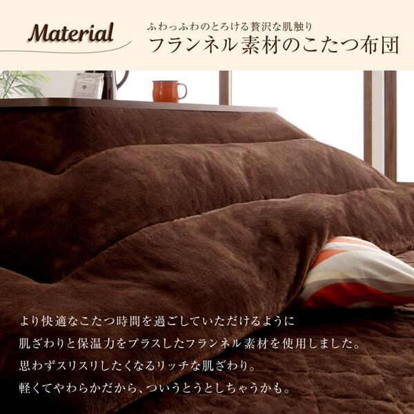 ふわっふわのとろける贅沢な肌触りフランネル素材のこたつ布団
