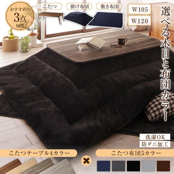 選べるデザインこたつ【Anitta FK】アニッタ エフケー こたつ3点セット 長方形(75×105cm)