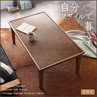 ヴィンテージデザインこたつテーブル【Gerd】ゲルト
