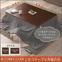 こたつテーブル 天板のみ【Jutta】ユッタ