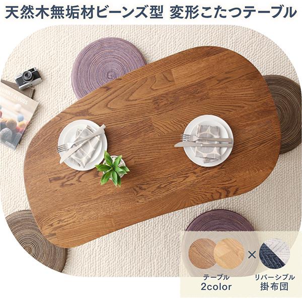 天然木無垢材ビーンズ型 変形こたつテーブル
