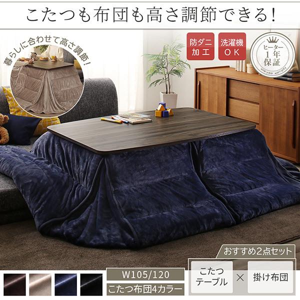 こたつも布団も高さ調節できる!おすすめ2点セット こたつテーブル×掛け布団