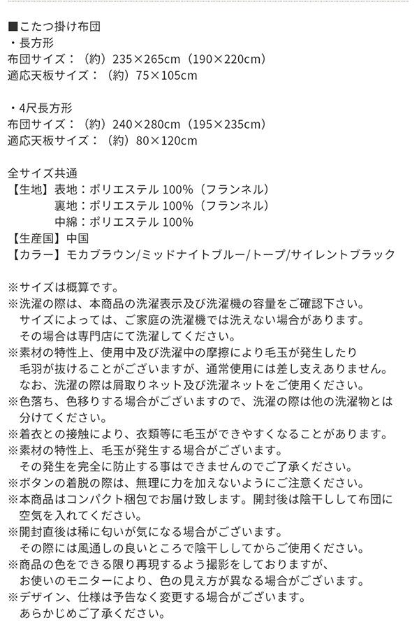 高さ調節 こたつ【Sinope FK】シノーペ エフケー こたつ2点セット(テーブル+掛布団) 長方形(75×105cm)