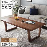 天然木 こたつテーブル【Hellm】ヘルム 長方形