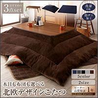 選べるデザインこたつ【Anitta FK】アニッタ エフケー