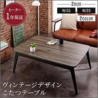 レトロデザイン こたつテーブル【Vintree】ヴィントリー 長方形