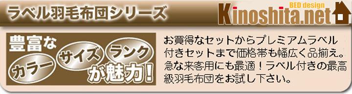 ラベル羽毛布団シリーズ