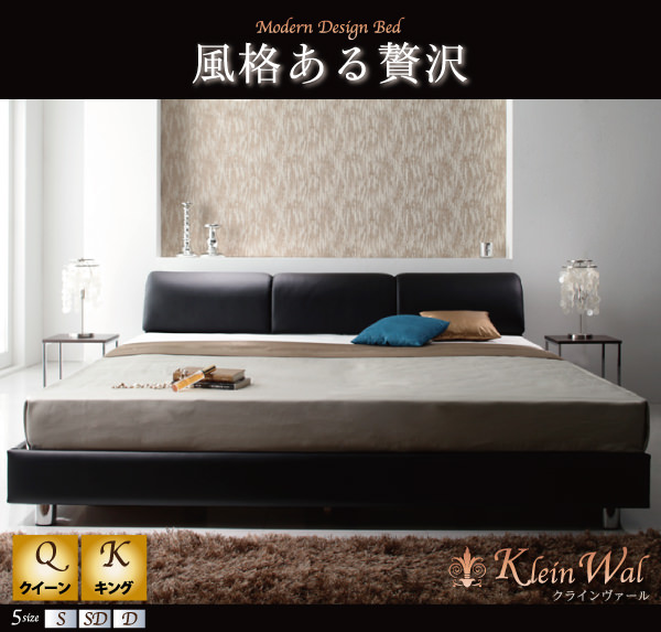 レザーベッド【Klein Wal】クラインヴァール