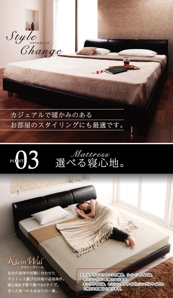 選べる寝心地