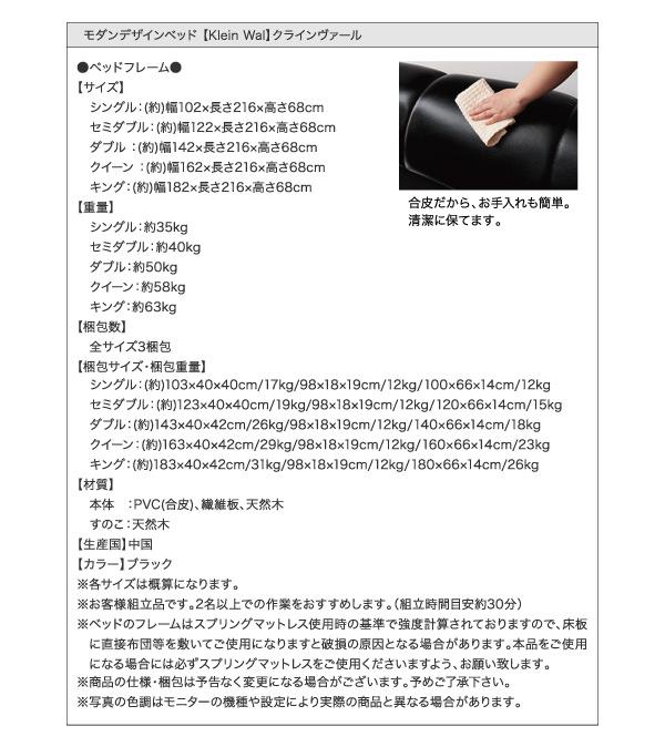レザーベッド【Klein Wal】クラインヴァール詳細