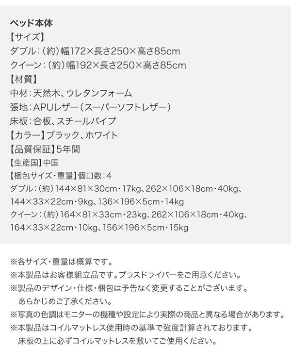 高級レザーベッド【Fortuna】フォルトゥナ詳細