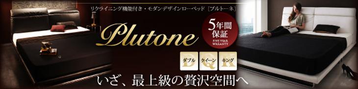 リクライニング機能付き・フロアベッド【Plutone】プルトーネ