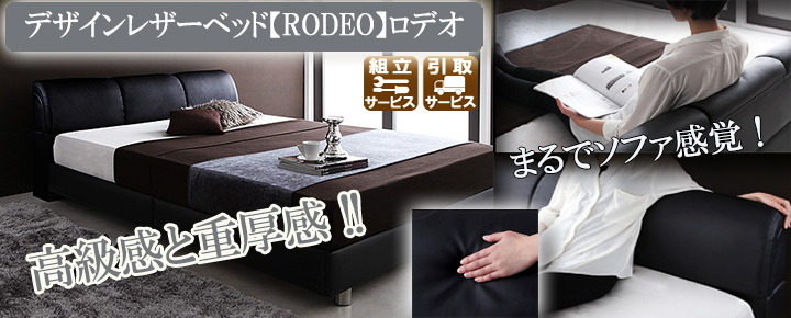 レザーベッド【RODEO】ロデオ