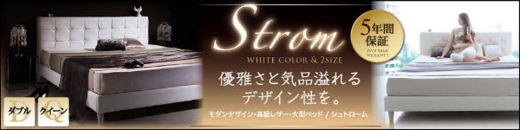 高級レザー・大型ベッド【Strom】シュトローム