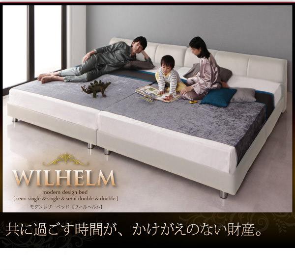 連結 ファミリーレザーベッド【WILHELM】ヴィルヘルム