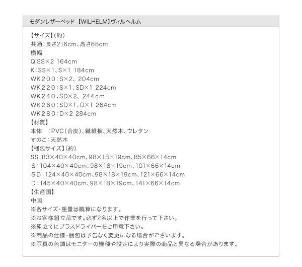 連結 ファミリーレザーベッド【WILHELM】ヴィルヘルム詳細
