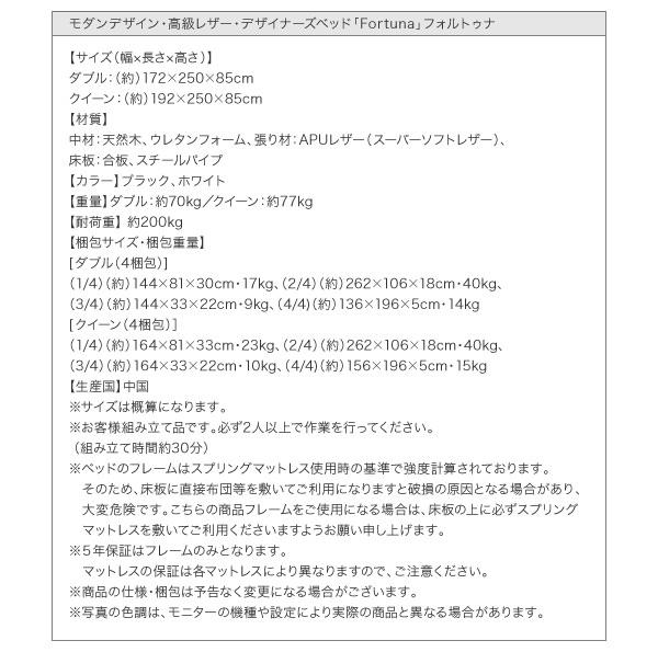 高級レザー・デザイナーズベッド【Fortuna】フォルトゥナ詳細