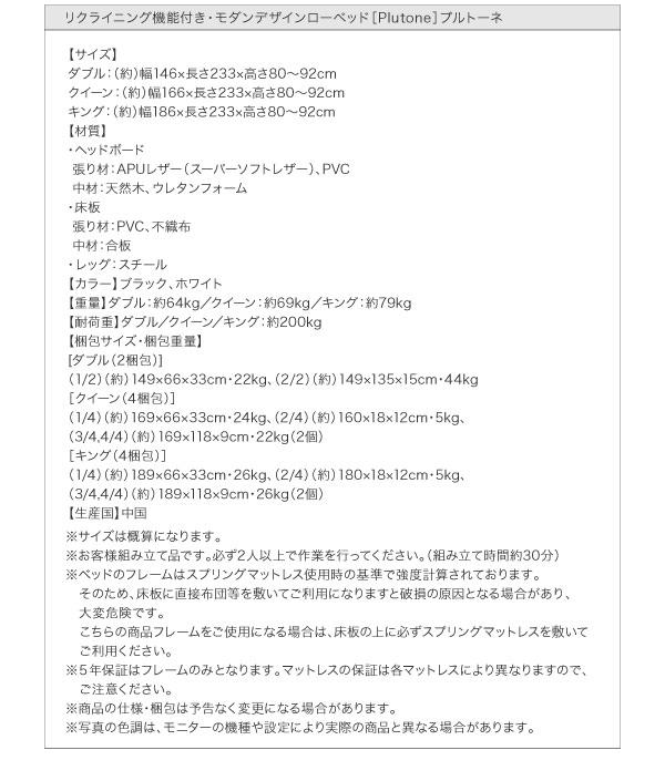 レザータイプ フロアベッド【Plutone】プルトーネ詳細
