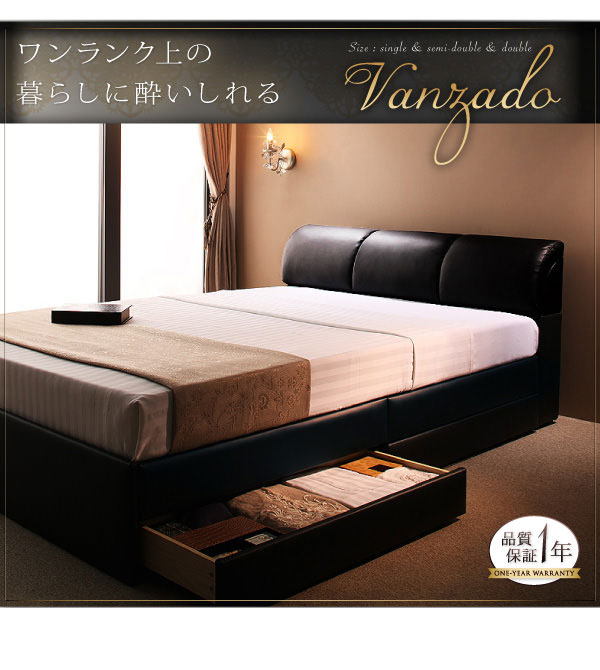 高級・レザー収納付きベッド【Vanzado】ヴァンザード