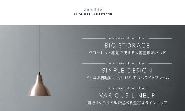 跳ね上げベッド【aimable】エマーブルの特徴