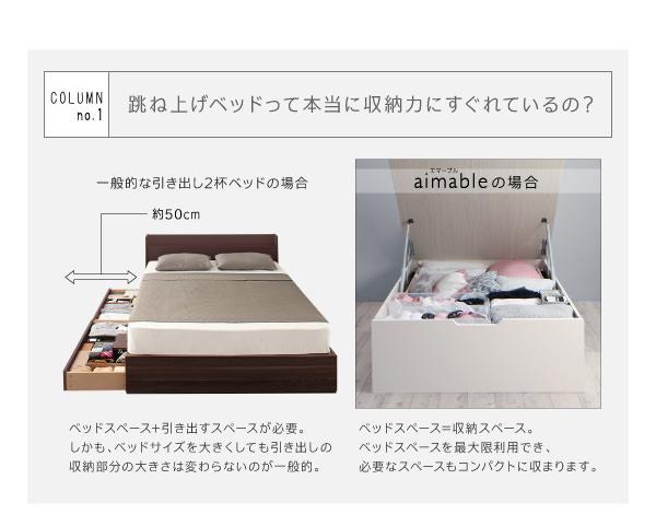 収納力に優れている跳ね上げベッド