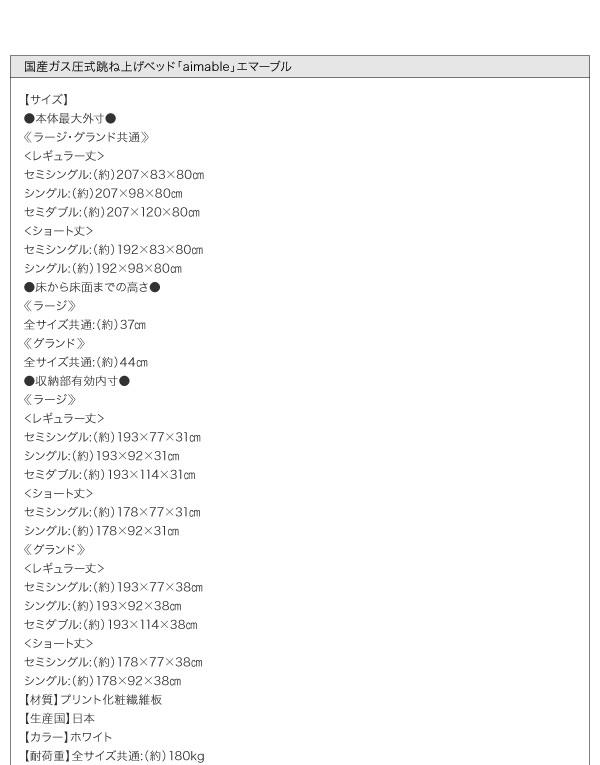 跳ね上げベッド【aimable】エマーブル詳細