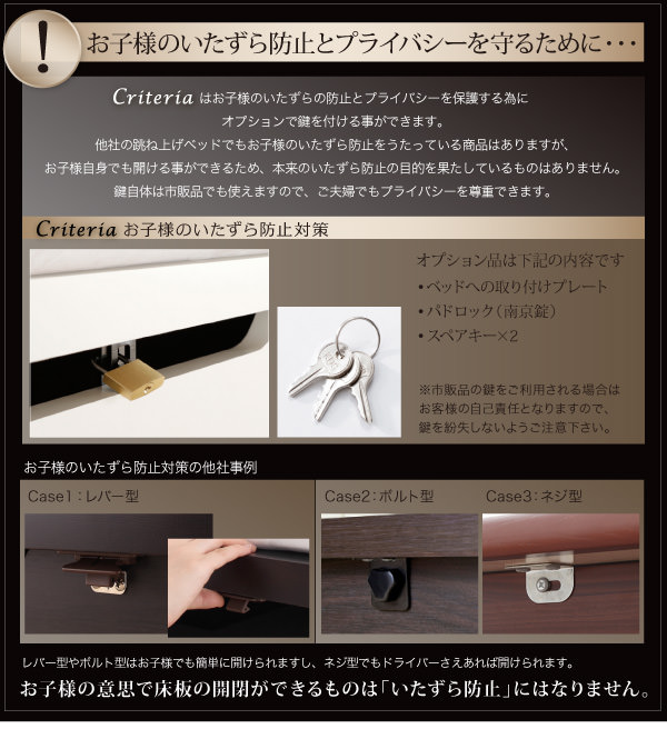 イタズラ防止の鍵