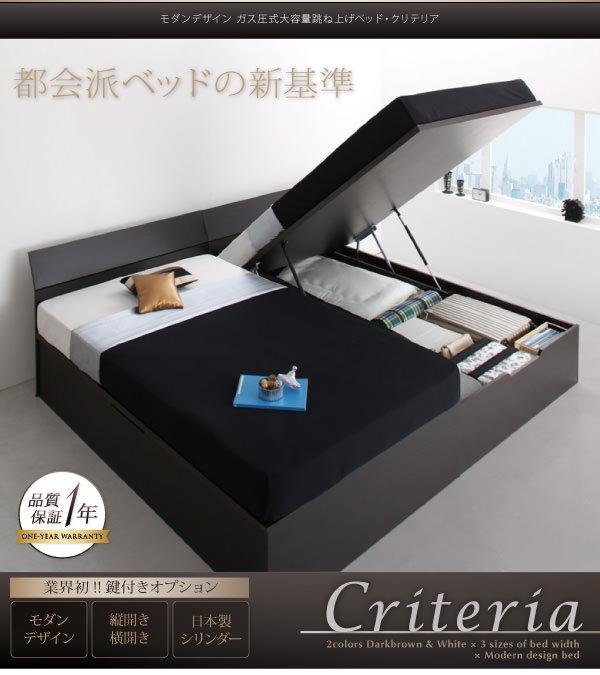 跳ね上げベッド【Criteria】クリテリア