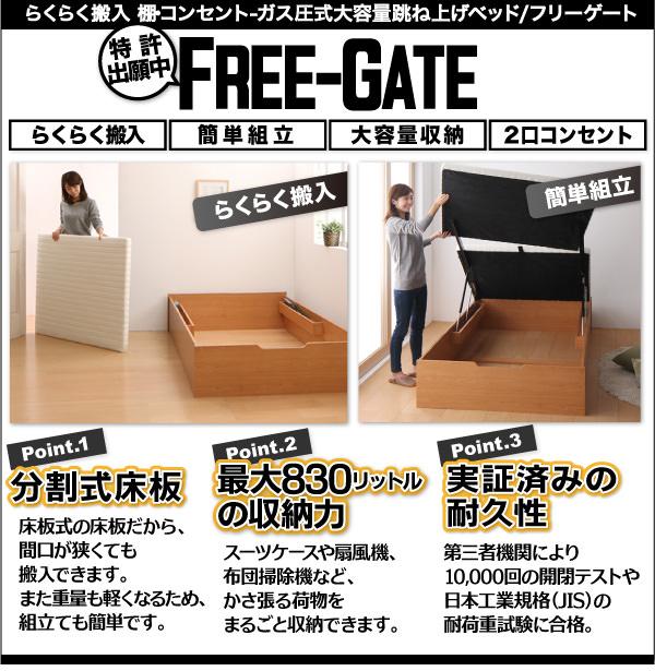跳ね上げベッド【Free-Gate】フリーゲートのポイント