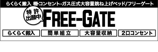 跳ね上げベッド【Free-Gate】フリーゲート