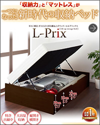 すのこ構造 ガス圧式跳ね上げベッド【L-Prix】エルプリックス