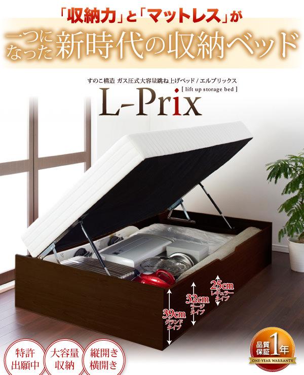 跳ね上げベッド【L-Prix】エルプリックス