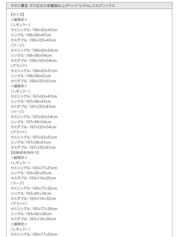 跳ね上げベッド【L-Prix】エルプリックス詳細