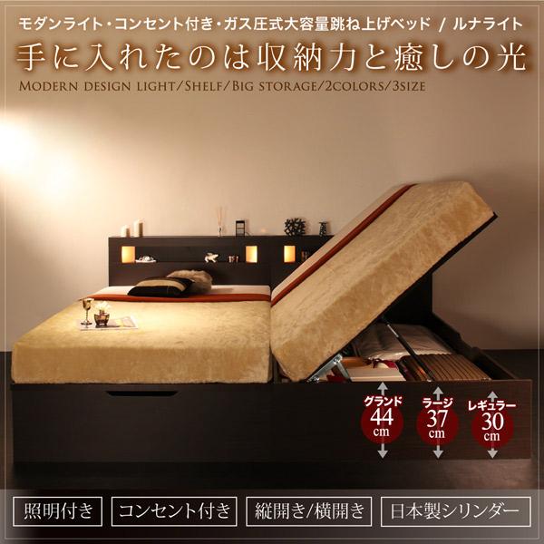 モダンライト付き 跳ね上げベッド【Lunalight】ルナライト