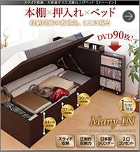 スライド収納付き 跳ね上げベッド【Many-IN】メニーイン