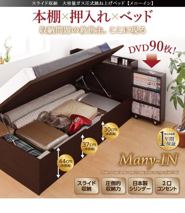跳ね上げベッド【Many-IN】メニーイン
