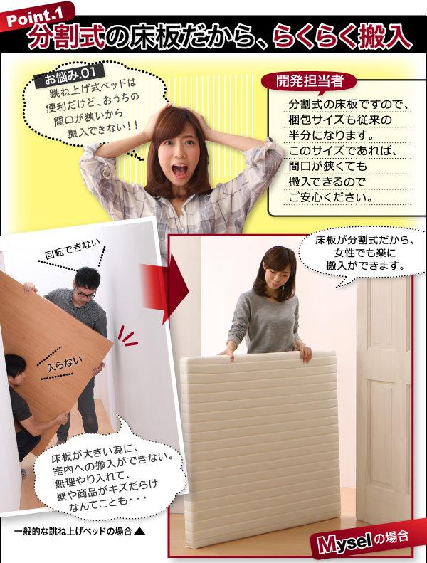 床板が分割式なのでらくらく搬入