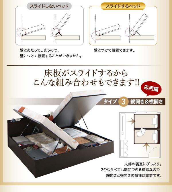 床板がスライドするので縦横設置可能