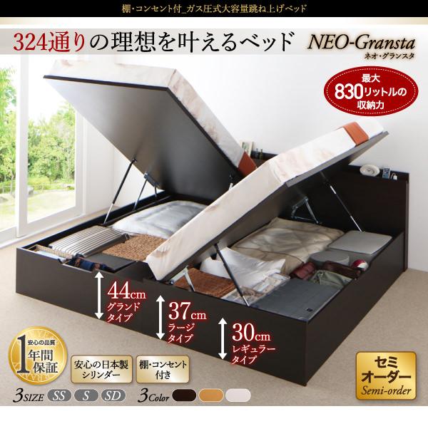 跳ね上げベッド【NEO-Gransta】ネオ・グランスタ
