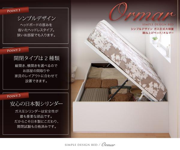 ヘッドレス ガス圧式跳ね上げベッド【ORMAR】オルマー特徴