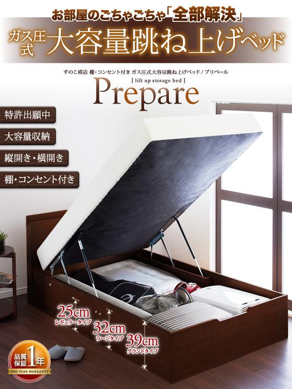跳ね上げベッド【Prepare】プリペール