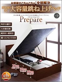 すのこタイプ ガス圧式跳ね上げベッド【Prepare】プリペール
