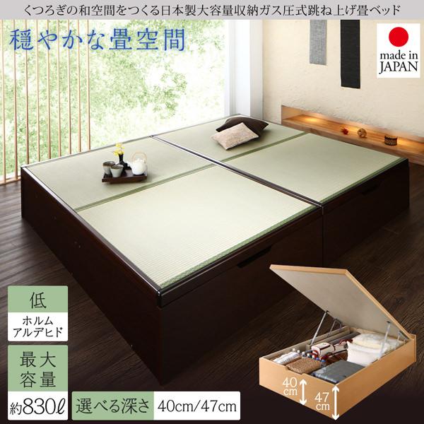 日本製 ガス圧式跳ね上げ畳ベッド【涼香】リョウカ