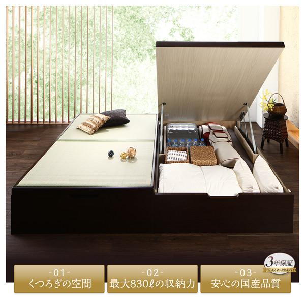 日本製 ガス圧式跳ね上げ畳ベッド【涼香】リョウカの特徴