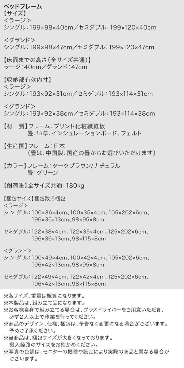 日本製 ガス圧式跳ね上げ畳ベッド【涼香】リョウカ詳細