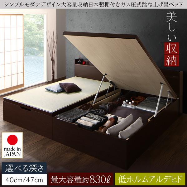 日本製 跳ね上げ畳ベッド【結葉】ユイハ