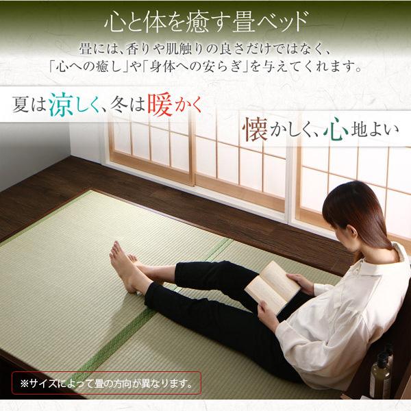 心を癒す畳ベッド