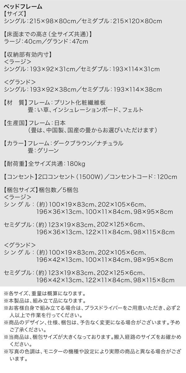 日本製 跳ね上げ畳ベッド【結葉】ユイハ詳細