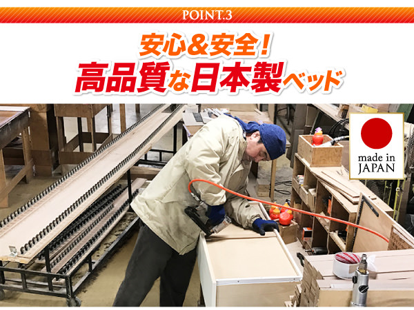 高品質な日本製ベッド
